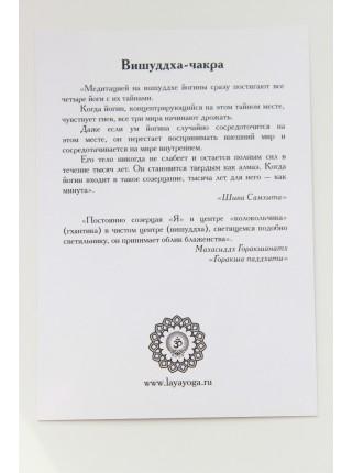 """Открытка Чакра """"Вишуддха"""" (AK0109)"""