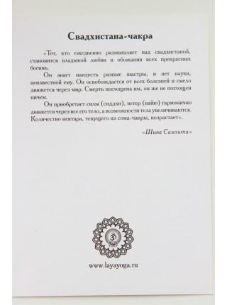 "Открытка Чакра ""Свадхистана"" (AK0111)"