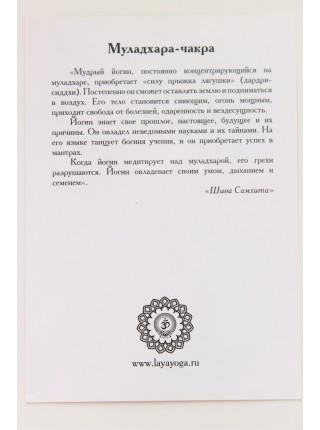 """Открытка Чакра """"Муладхара"""" (AK0112)"""