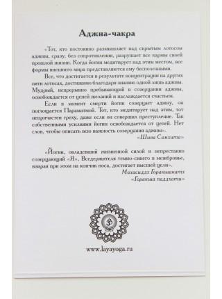"""Открытка Чакра """"Аджна"""" (AK0113)"""