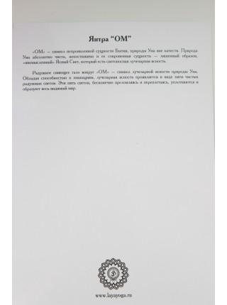 """Открытка Янтра  """"ОМ"""" (AK0114)"""